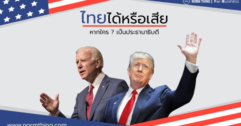 ไทยได้ประโยชน์อย่างไร ถ้าใครเป็นประธานาธิบดี