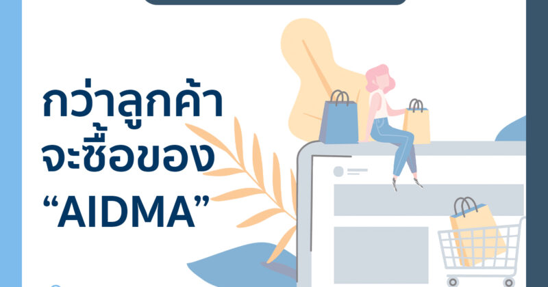 AIDMA-cover-web