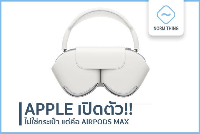 APPLE เปิดตัว AIRPODS MAX