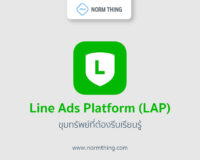 Line Ads Platform LAP | ขุมทรัพย์ที่ต้องรีบเรียนรู้